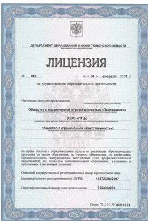 Должностная Инструкция Инженера-дозиметриста - фото 11
